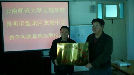 云南师范大学文理学院昆明市盘龙区龙泉中学实践教学基地