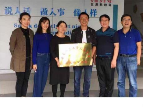 云南师范大学文理学院在金色学校实践基地挂牌圆满成功