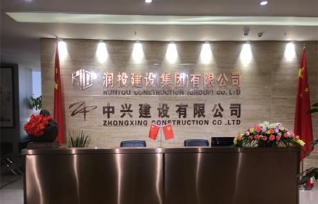 润投建设集团有限公司招聘通知