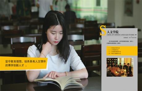 云南师范大学文理学院人文学院2020年普通类招生简章