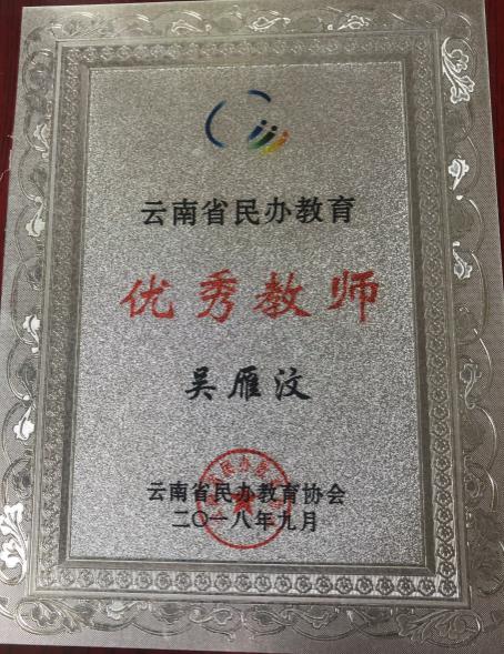 吴雁汶老师主持云南省高校本科教育教学改革研究课程改革