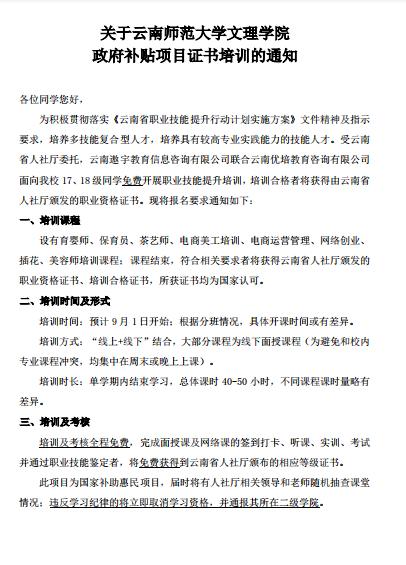 关于云南师范大学文理学院  政府补贴项目证书培训的通知