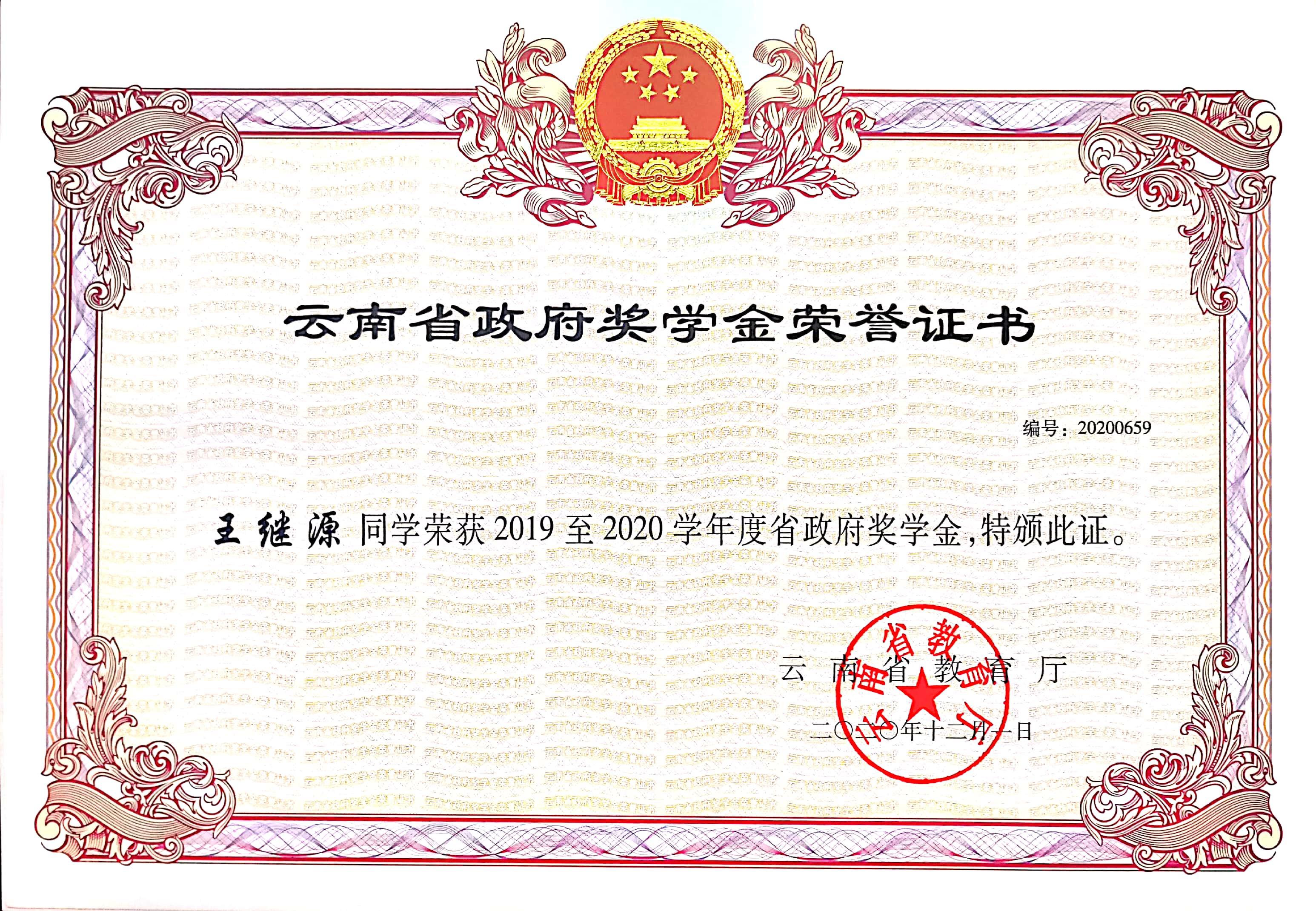 我院六位学生获得2019-2020年度云南省政府奖学金荣誉